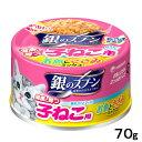 銀のスプーン 健康に育つ子ねこ用 (離乳から12ヶ月) お魚とささみミックス 70g キャットフード 子猫 関東当日便