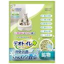 デオトイレ 砂 ふんわり香る消臭・抗菌サンド 3.8L 猫 猫砂 関東当日便