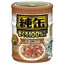 アイシア 純缶ミニ3P 牛肉入り 65g×3缶 キャットフード 関東当日便