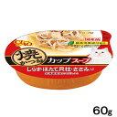 いなば 焼かつおカップスープ しらす・ほたて貝柱・ささみ入り 60g キャットフード 国産 関東当日便