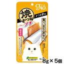 いなば CIAO(チャオ) 焼かつおプチ かつお節味 8g×5個 関東当日便