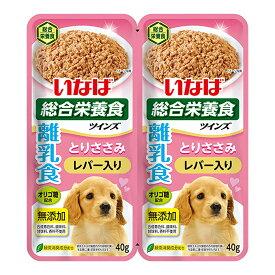 いなば ツインズ 離乳食 とりささみ&レバー 80g(40g×2) ドッグフード 関東当日便