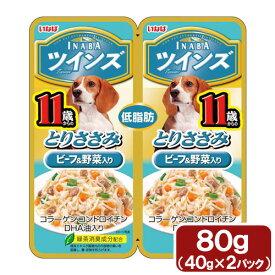 いなば ツインズ 11歳からのとりささみ ビーフ&野菜入り 80g(40g×2) ドッグフード 関東当日便