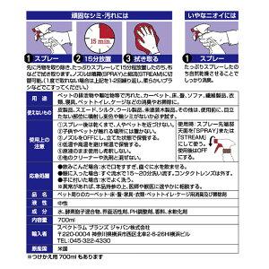 ネイチャーズ・ミラクル強力消臭Wクリーナー香りが残らない700ml犬猫消臭【HLS_DU】関東当日便