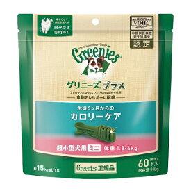 グリニーズ プラス カロリーケア 超小型犬用 ミニ 1.3〜4kg 60本 正規品 関東当日便