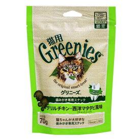 グリニーズ 猫用 グリルチキン・西洋マタタビ風味(キャットニップ)70g 正規品 関東当日便