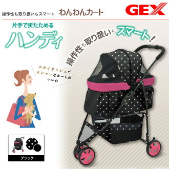 GEX Doggie dog cart cart handy 1-2 from total 12 kg cart Kanto day flights