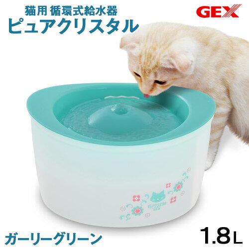 GEX ピュアクリスタル 全猫用 1.8L ガーリーグリーン 猫用 循環式給水器 関東当日便