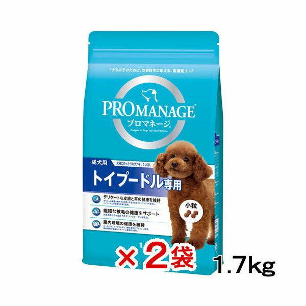 プロマネージ 成犬用 トイプードル専用 1.7kg 2袋 関東当日便