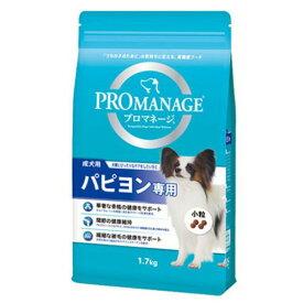 プロマネージ 成犬用 パピヨン専用 1.7kg ドッグフード 3袋 関東当日便