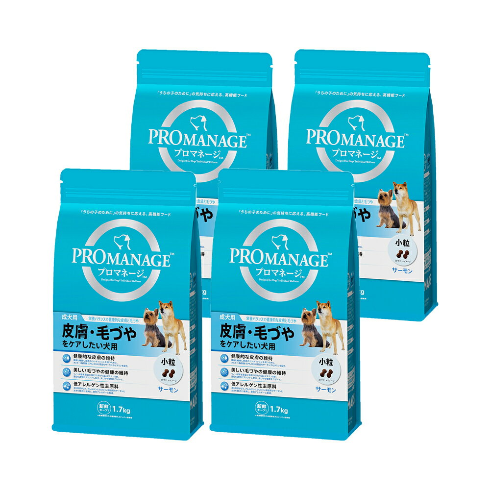 プロマネージ 皮膚・毛づやをケアしたい犬用 1.7kg ドッグフード 4袋【HLS_DU】 関東当日便