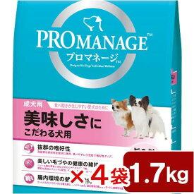 プロマネージ 成犬用 美味しさにこだわる犬用 1.7kg 4袋 沖縄別途送料 関東当日便
