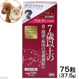 トーラス アルク シニアの子 75粒(37.5g) 犬猫用 7歳以上の骨・関節・筋肉の栄養補給 関東当日便