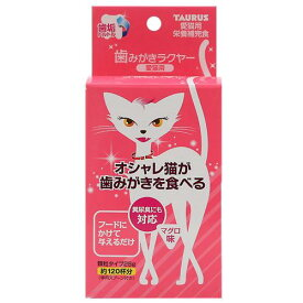 トーラス 歯磨きラクヤー 愛猫用 25g オシャレ猫 食べる歯みがき 関東当日便