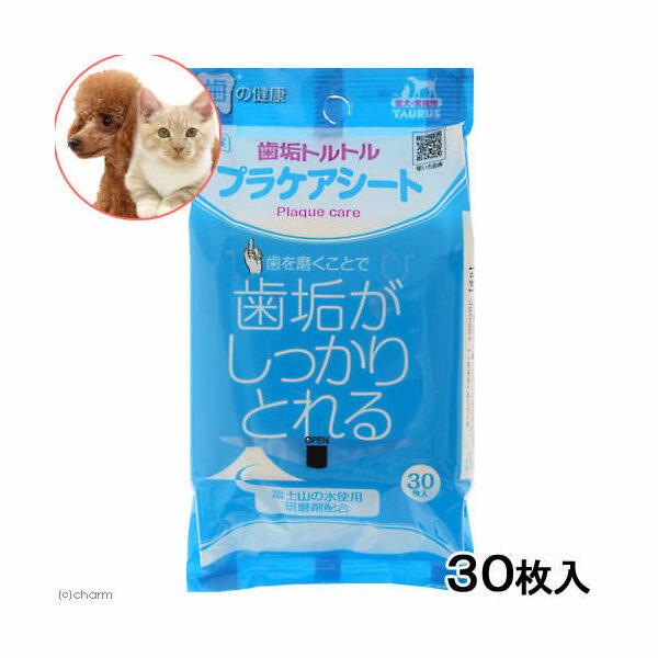 トーラス 歯垢トルトル プラケアシ−ト 30枚 歯みがき 歯磨き 関東当日便