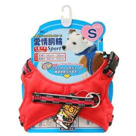 ターキー 愛情胴輪 スポーツ S 赤 小型犬用 10kgまで 犬 胴輪 ハーネス 関東当日便