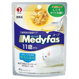 メディファス スープパウチ 11歳から老齢猫用 しらす・かつお節入り 40g 48袋入 超高齢猫用 関東当日便