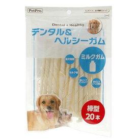 ペットプロ デンタル&ヘルシーガム ミルクガム棒型 20本 犬 フード おやつ 関東当日便
