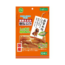 友人 新鮮ささみ 巻きガムミニ ソフト 10本 犬 おやつ ドッグフード 国産 関東当日便