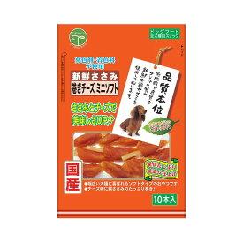 友人 新鮮ささみ 巻きチーズミニ ソフト 10本入り 犬 おやつ ドッグフード 国産 関東当日便