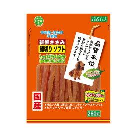 友人 新鮮ささみ 細切りソフト 260g 犬 おやつ ドッグフード 国産 関東当日便