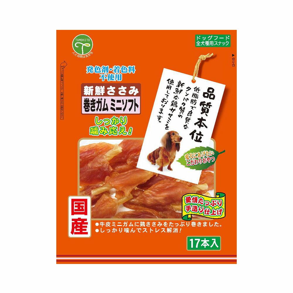 友人 新鮮ささみ 巻きガムミニ ソフト 17本 犬 おやつ ドッグフード 国産 関東当日便