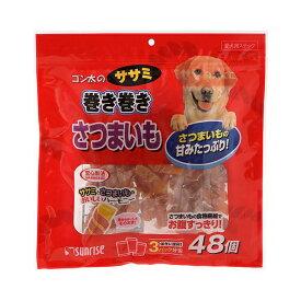 サンライズ ゴン太のササミ巻き巻き さつまいも 48個 犬フード おやつ 関東当日便