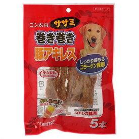 サンライズ ゴン太のササミ巻き巻き 豚アキレス 5本 犬 ゴン太 おやつ 関東当日便