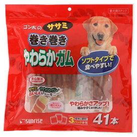 サンライズ ゴン太のササミ巻き巻き やわらかガム 41本(3包) 犬フード おやつ 関東当日便