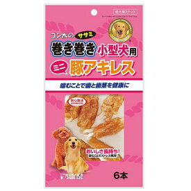 サンライズ ゴン太のササミ巻き巻き 小型犬用 豚アキレス 6本 犬 ゴン太 おやつ 関東当日便