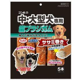 サンライズ 中・大型犬専用 歯ブラシガム ササミ巻き 5本 犬 ゴン太 おやつ 関東当日便