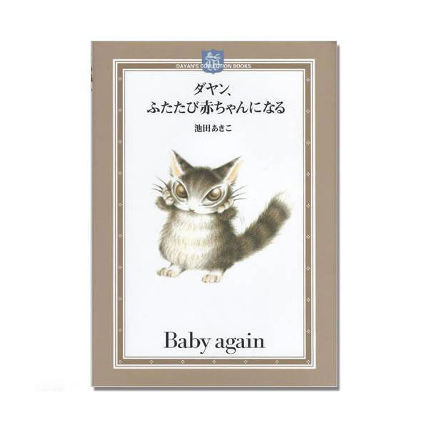 アウトレット品 ダヤン ダヤンふたたび赤ちゃんになる ミニ絵本 絵本 ファンタジー 猫 訳あり 関東当日便