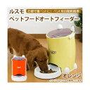 ルスモ NEWペットフードオートフィーダー 小型犬・中型犬・猫用自動給餌器 オレンジ LUSUMO 関東当日便