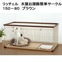 (大型)リッチェル 木製お掃除簡単サークル150−80 ブラウン 中型犬 別途大型手数料・同梱不可・代引不可