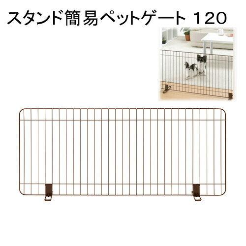 (大型)リッチェル スタンド簡易ペットゲート120 超小型犬 小型犬 ゲート 別途大型手数料・同梱不可・代引不可