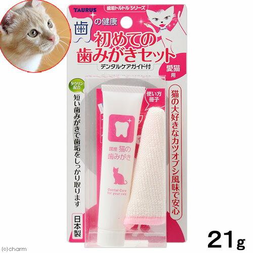 ゆうパケット対応 トーラス 初めての歯みがきセット 愛猫用 21g 同梱・代引き・着日指定不可