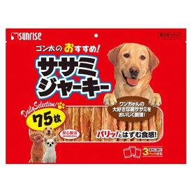 サンライズ ゴン太のおすすめササミジャーキー 75枚 関東当日便