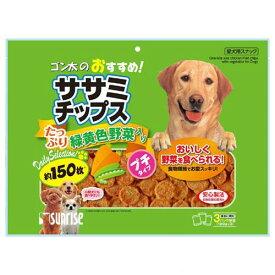 サンライズ ゴン太のおすすめササミチップス たっぷり緑黄色野菜入り 150枚 関東当日便