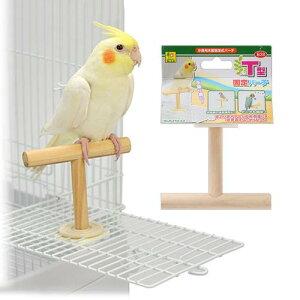 三晃商会 SANKO T型固定パーチ 小鳥用 木製 固定式パーチ 小鳥 止まり木 関東当日便