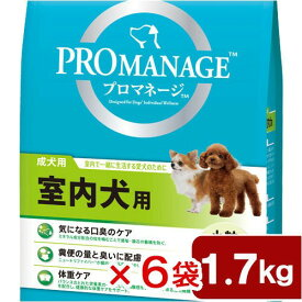 プロマネージ 成犬用 室内犬用 1.7kg ドッグフード 6袋入り 沖縄別途送料 関東当日便