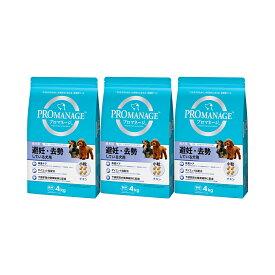 プロマネージ 成犬用 避妊・去勢している犬用 4kg ドッグフード 3袋入り 沖縄別途送料 関東当日便
