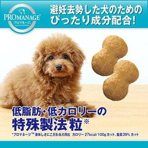 箱売りプロマネージ成犬用避妊・去勢している犬用4kgドッグフード1箱3袋入り【HLS_DU】関東当日便