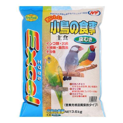 エクセル おいしい小鳥の食事 皮むき 3.6kg 国産 鳥 フード えさ 餌 2袋入り お一人様3点限り【HLS_DU】 関東当日便