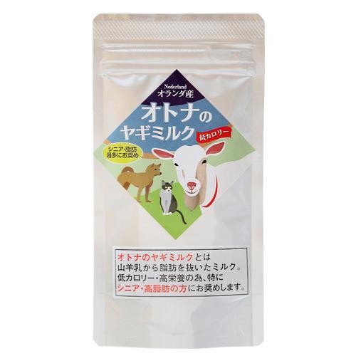 ミルク本舗 オランダ産 オトナのヤギミルク 50g スキムミルク 低カロリー 脱脂粉乳 犬 猫 小動物 ミルク 関東当日便