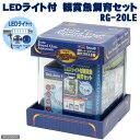 お1人様1点限り テトラ LEDライト付 観賞魚飼育水槽セット RG−20LE 初心者 関東当日便