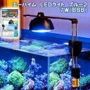 エーハイム LEDライト ブルー2 7W BBB 水槽用照明 海水魚 サンゴ メーカー保証期間3年 関東当日便