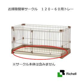 (大型)120−60用 リッチェル お掃除簡単サークル 専用トレー 交換パーツ 別途大型手数料・同梱不可・代引不可
