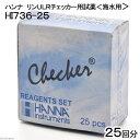 ハンナ リンULRチェッカー用試薬(25回分) 海水用 HI736−25 関東当日便