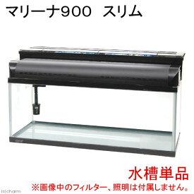 同梱不可・中型便手数料 GEX 90cm水槽 マリーナ900 スリム(90cmX33cmX36cm) ガラスフタ無し 才数200