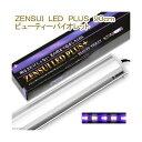 ZENSUI LED PLUS 90cm ビューティーバイオレット 水槽用照明 ライト 海水魚 サンゴ 関東当日便